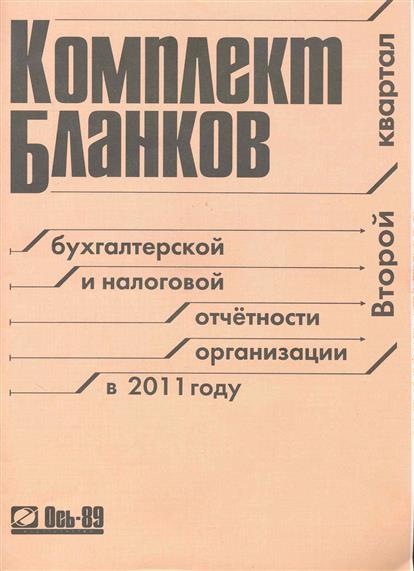 Комплект бланков бух. и налог. отчет. организации в 2011 г. 2 квартал
