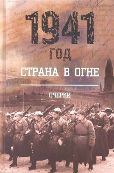 1941 год. Страна в огне. Книга 1. Очерки