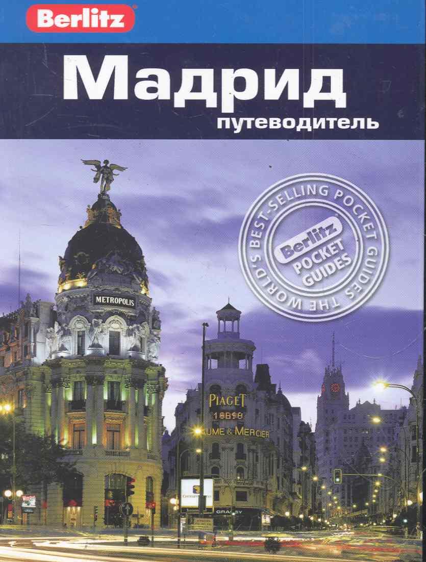 Шлехт Н. Мадрид Путеводитель