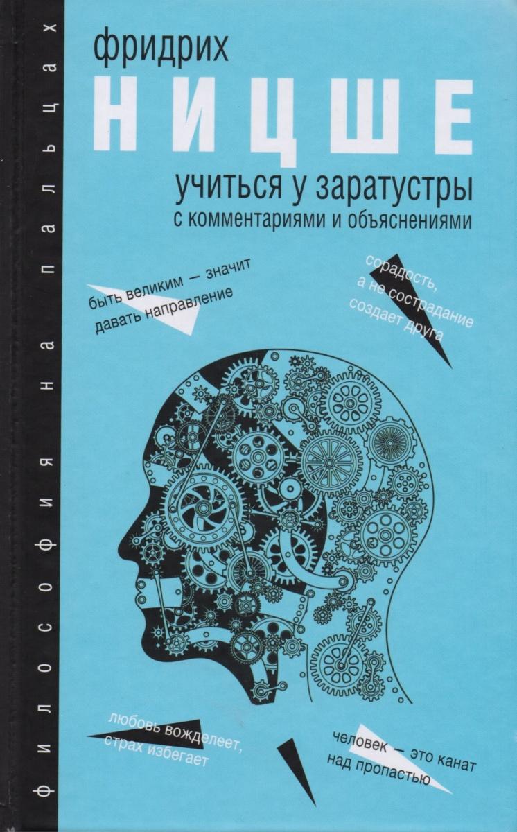 Ницше Ф. Учиться у Заратустры с комментариями и объяснениями. Хрестоматия