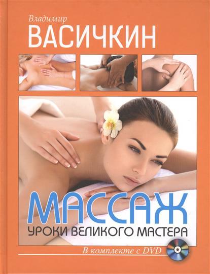 Васичкин В. Массаж. Уроки великого мастера (+DVD) уроки женского здоровья dvd