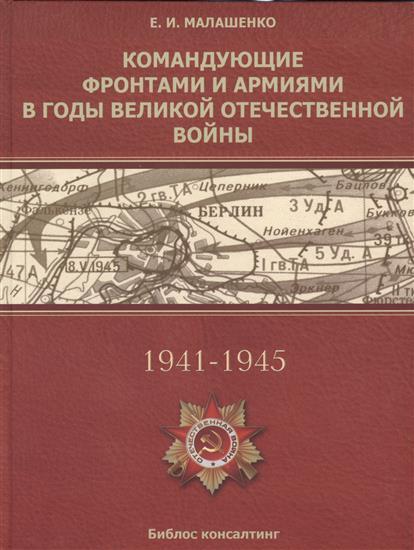 Командующие фронтами и армиями в годы Ведикой Отечественной войны