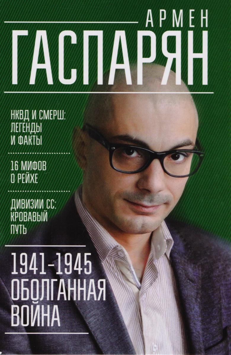 Гаспарян А. 1941-1945. Оболганная война