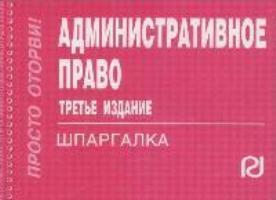 Административное право бровко н административное право 100 экз ответов