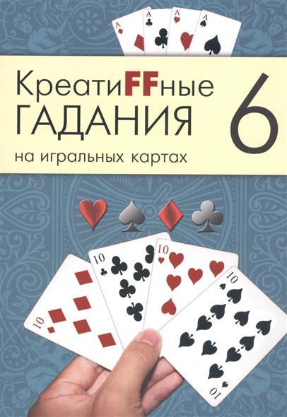 КреатиFFные гадания на игральных картах. В семи книгах. Книга 6