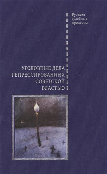 Буробин В., Плетнев В., (сост.) Уголовные дела репрессированных советской властью