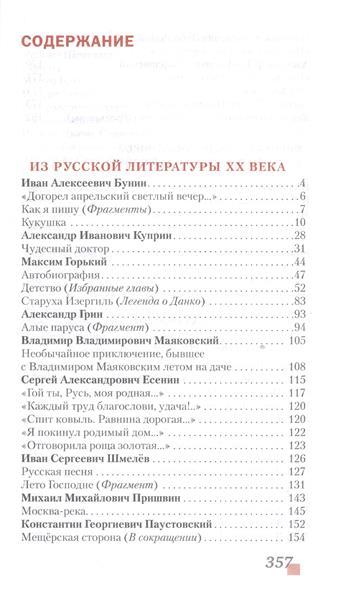 учебник меркин литература 7 класс