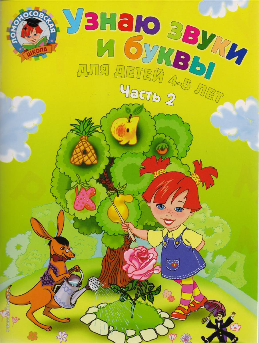 Пятак С. Узнаю звуки и буквы 4-5 лет т. 2/2 тт ISBN: 9785699296958 эксмо узнаю звуки и буквы для детей 4 5 лет