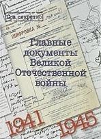 Главные документы Великой Отечественной войны. 1941-1945. Альбом