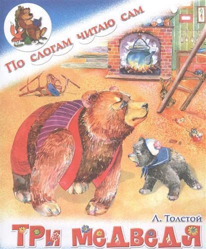 Толстой Л. Три медведя художественные книги детиздат сказка три медведя толстой л