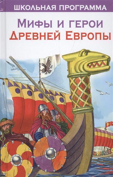 Мифа и герои Древней Европы
