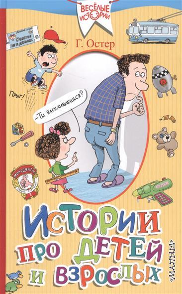 Остер Г. Истории про детей и взрослых остер г б истории про детей и взрослых