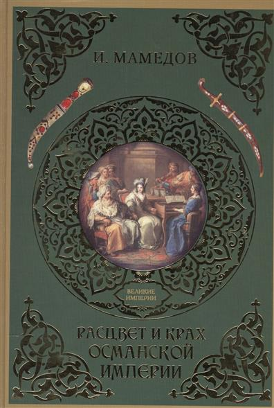 Мамедов И. Расцвет и крах Османской империи. Женщины у власти музыка османской империи