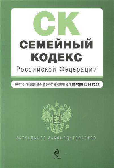 Семейный кодекс Российской Федерации. Текст с изменениями и дополнениями на 1 ноября 2014 года