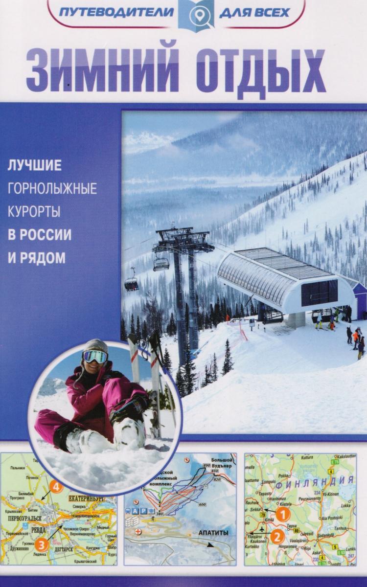 Головин В. Зимний отдых. Лучшие горнолыжные курорты в России и рядом жданова м горнолыжные курорты европы