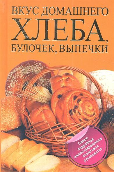 Вкус домашнего хлеба булочек выпечки