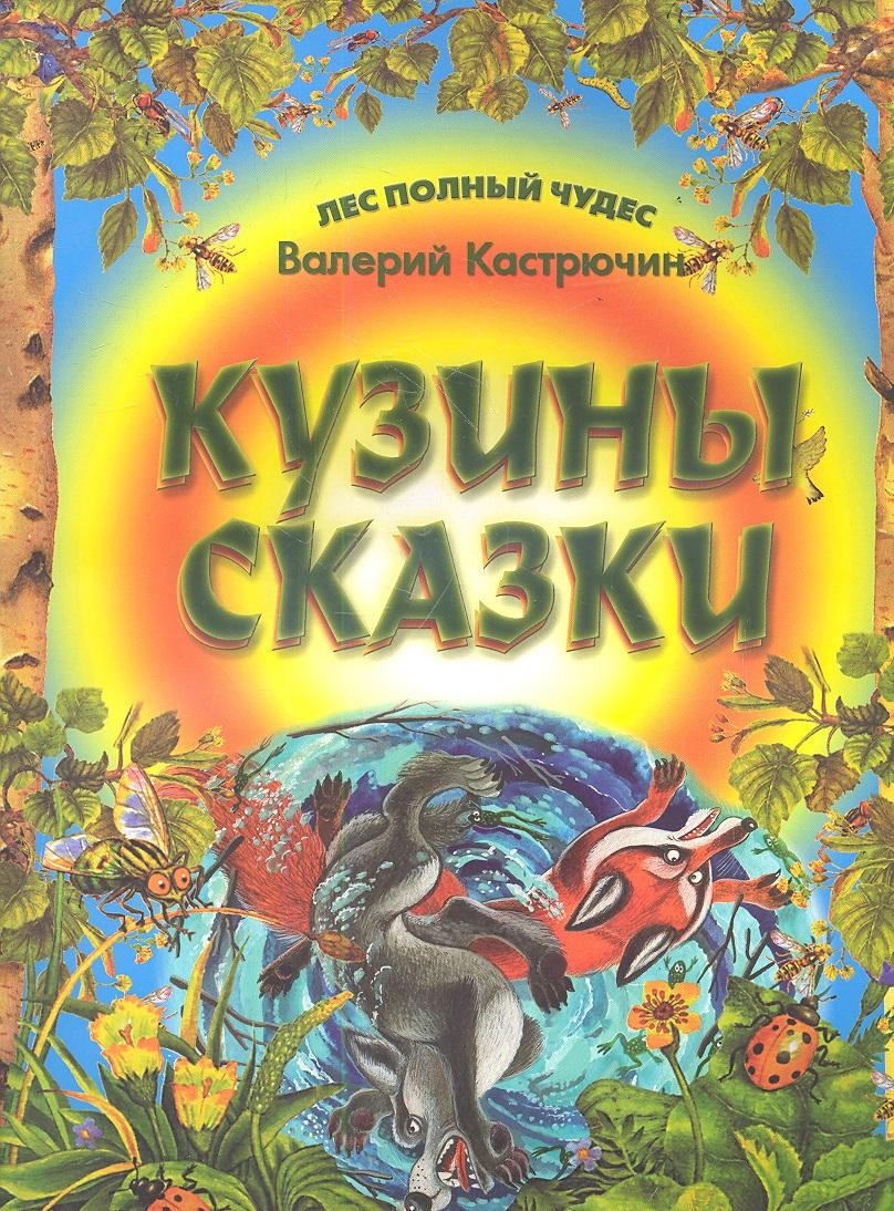 Кастрючин В. Кузины сказки кастрючин в о чем поет сверчок