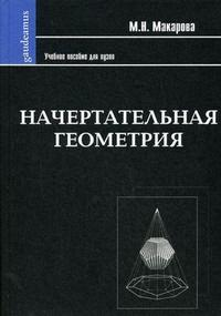 Макарова М. Начертательная геометрия в н околичный начертательная геометрия