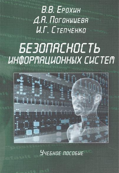 Безопасность информационных систем. Учебное пособие
