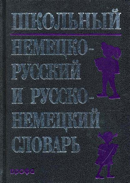 Школьный немецко-русский и рус.-нем. словарь