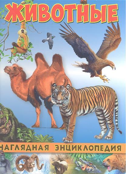 Мариуш Л. Животные любка мариуш наглядная энциклопедия животные