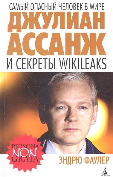 Фаулер Э. Самый опасный человек в мире Джулиан Ассанж и секреты WikiLeaks джулиан ассанж книга wikileaks избранные материалы