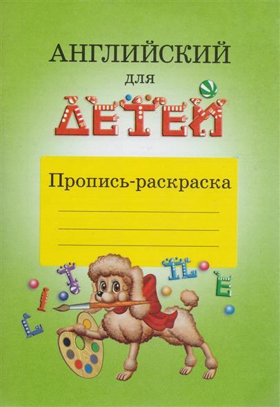Английский для детей Пропись-раскраска