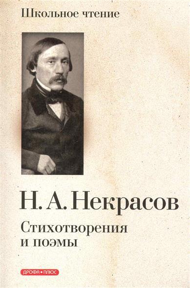Некрасов Н. Некрасов Стихотворения и поэмы н м языков стихотворения и поэмы