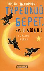 Майорова И. Турецкий берег край любви Пляжный роман