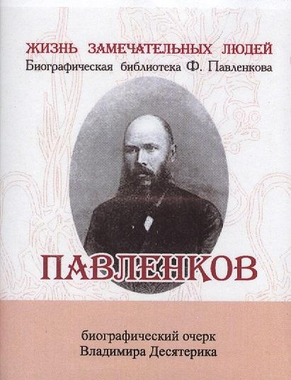 Десятерик В. Павленков. Его жизнь и издательская деятельность. Биографический очерк (миниатюрное издание)