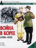 Война в Корее 1950-1953