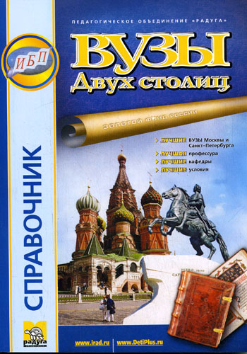 Московские вузы  Вып.35 Справочник