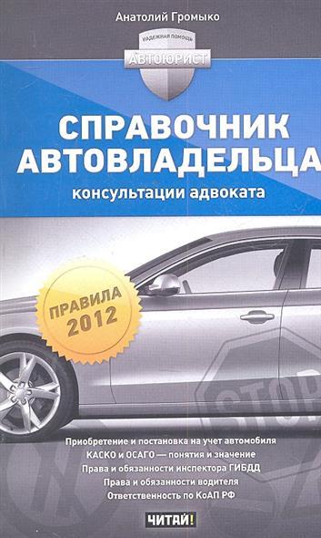 Справочник автовладельца Консультации адвоката