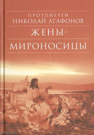 Агафонов Н. Жены-мироносицы. Исторический роман. 4-е издание, исправленное