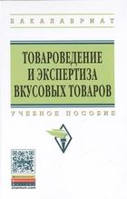 Товароведение и экспертиза вкусовых товаров: Учебное пособие