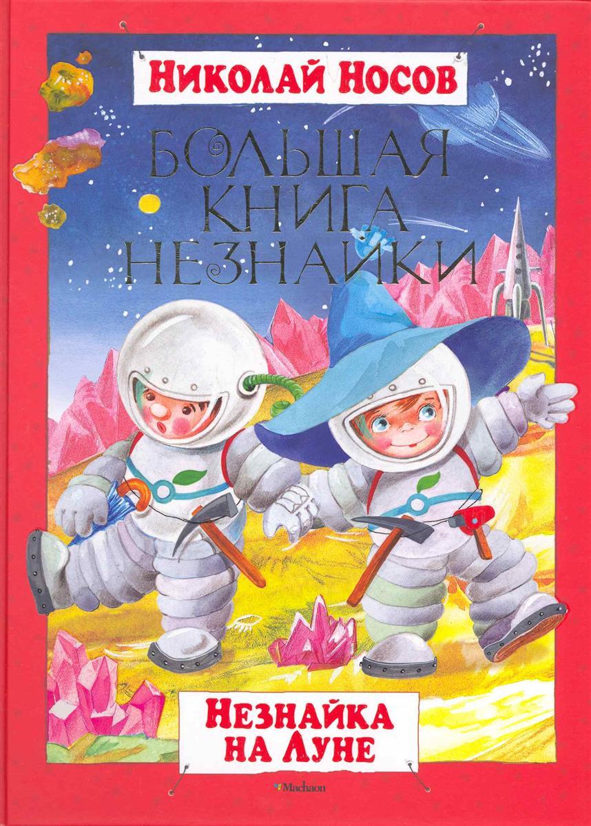 Носов Н. Большая книга Незнайки Незнайка на Луне носов н незнайка на луне роман сказка в четырех частях