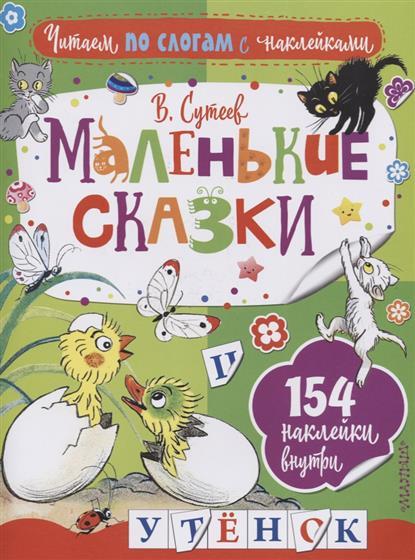 Сутеев В. Маленькие сказки. 154 наклейки!