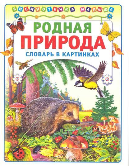 Родная природа Словарь в картинках