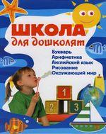 Школа для дошколят Букварь…