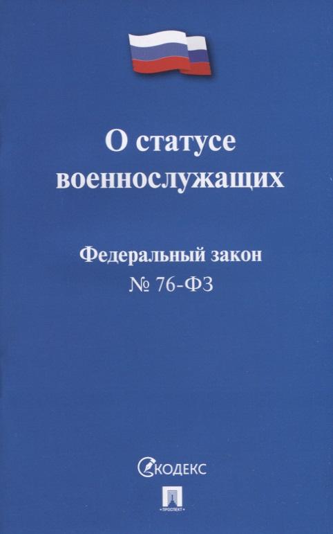О статусе военнослужащих. Федеральный закон № 76-ФЗ