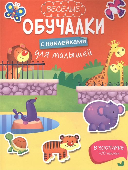Талалаева Е. (ред.) В зоопарке (+70 наклеек) талалаева е ред в лесу 200 наклеек