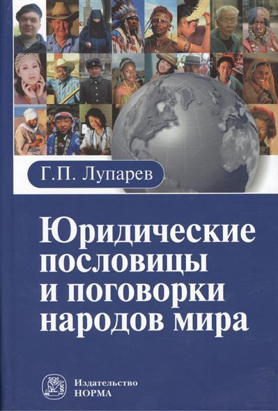 Лупарев Г. Юридические пословицы и поговорки народов мира
