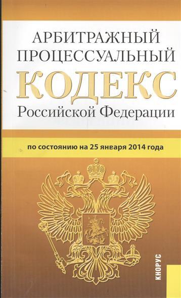Арбитражный процессуальный кодекс Российской Федерации по состоянию на 25 января 2014 г.
