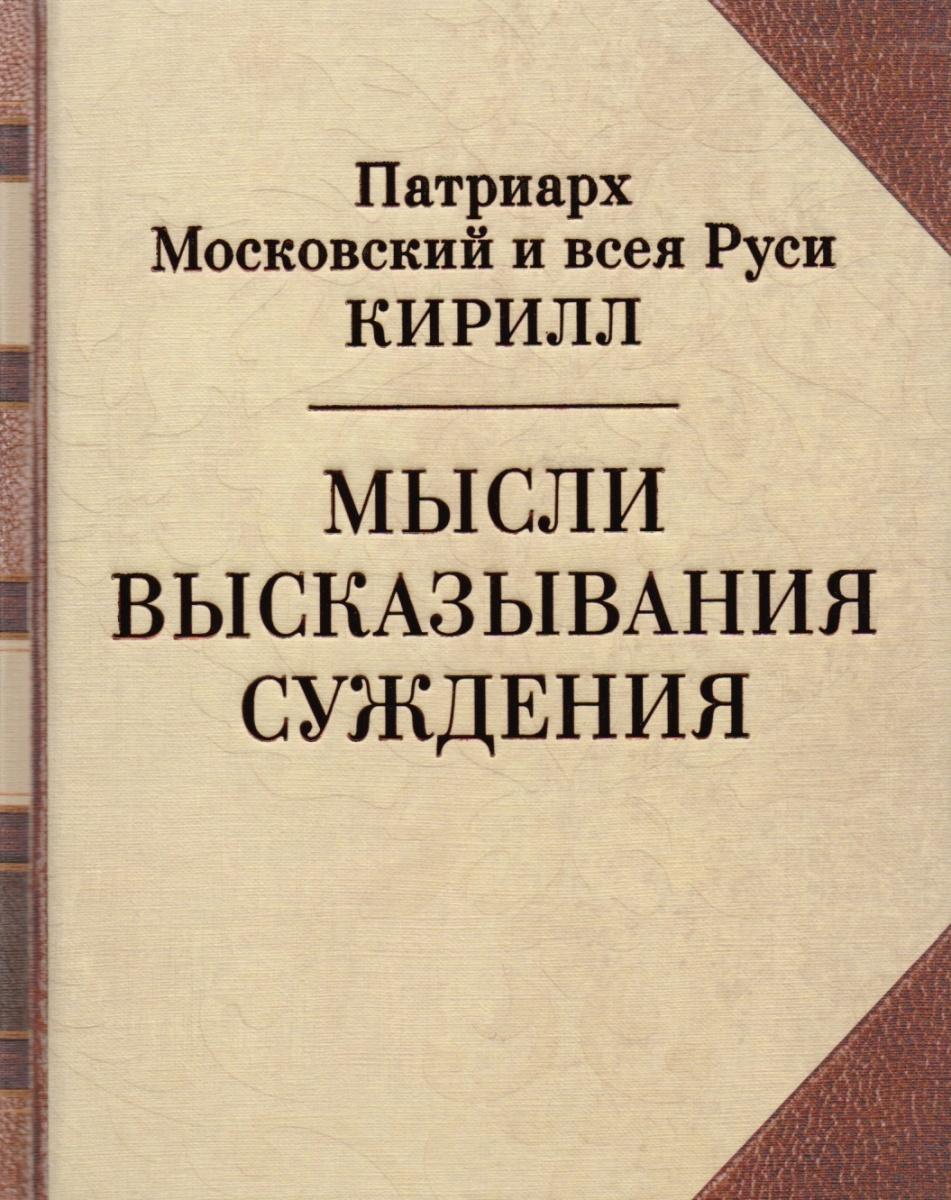 Патриарх Кирилл Мысли. Высказывания. Суждения основные суждения трансгуманизма