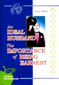 Уайльд О. An Ideal Husband. The Importance of Being Earnest / Идеальный муж. Как важно быть серьезным foundations of education an ems approach