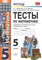 Тесты по математике к учебнику С.М. Никольского и др. 5 класс