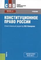Конституционное право России. Учебник (+ эл. прил. на сайте)
