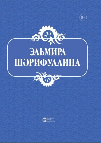 Шарифуллина Э. Стихи, песни, сценарии, сказки, рассказы, загадки для детей (на татарском языке) стихи сказки рассказы для девочек