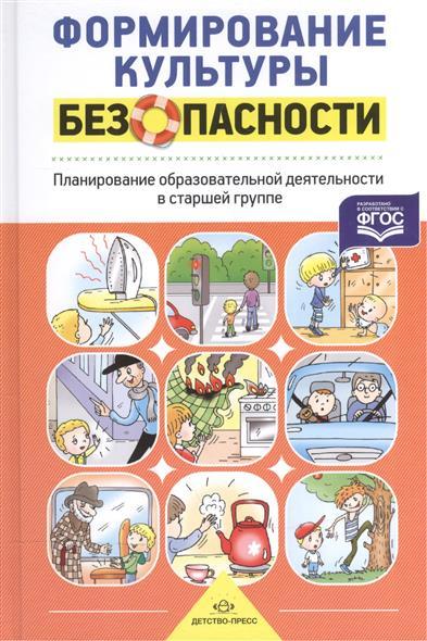 Тимофеева Л. Формирование культуры безопасности. Планирование образовательной деятельности в старшей группе