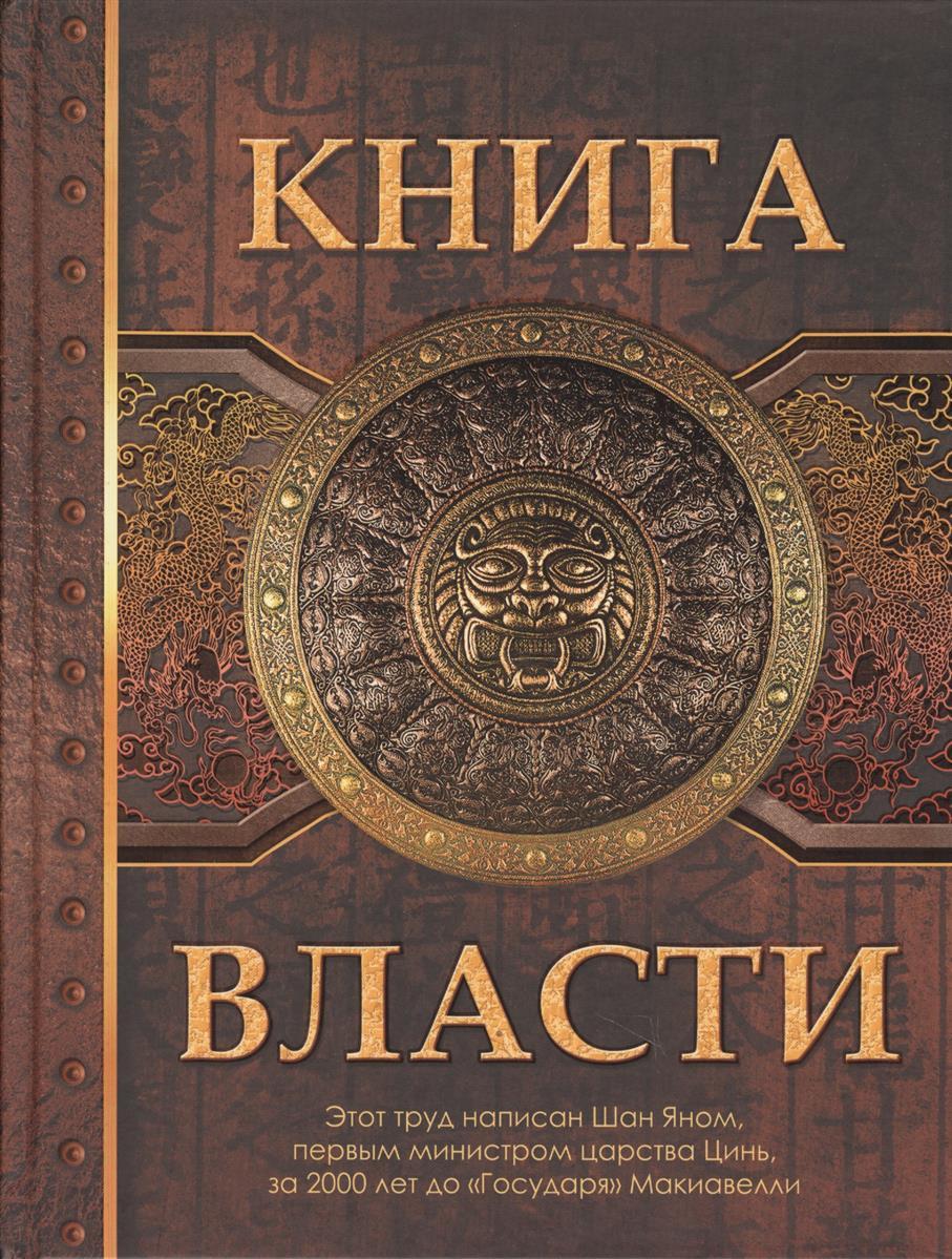 Книга власти